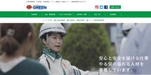 グリーン警備保障の画像