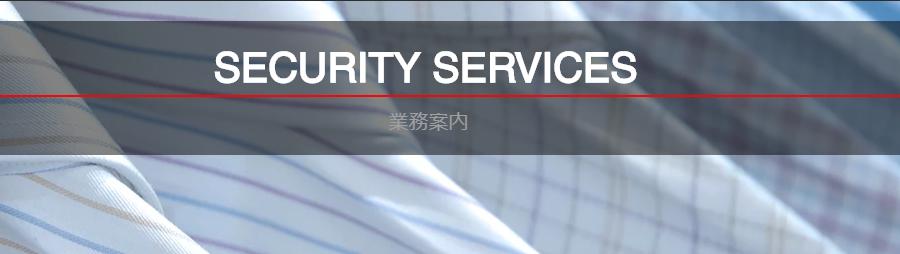 共栄セキュリティーサービス株式会社の画像3