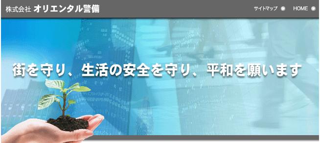 株式会社オリエンタル警備の画像2