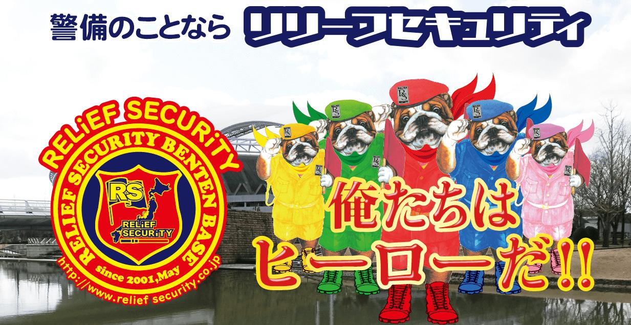 株式会社リリーフセキュリティの画像2