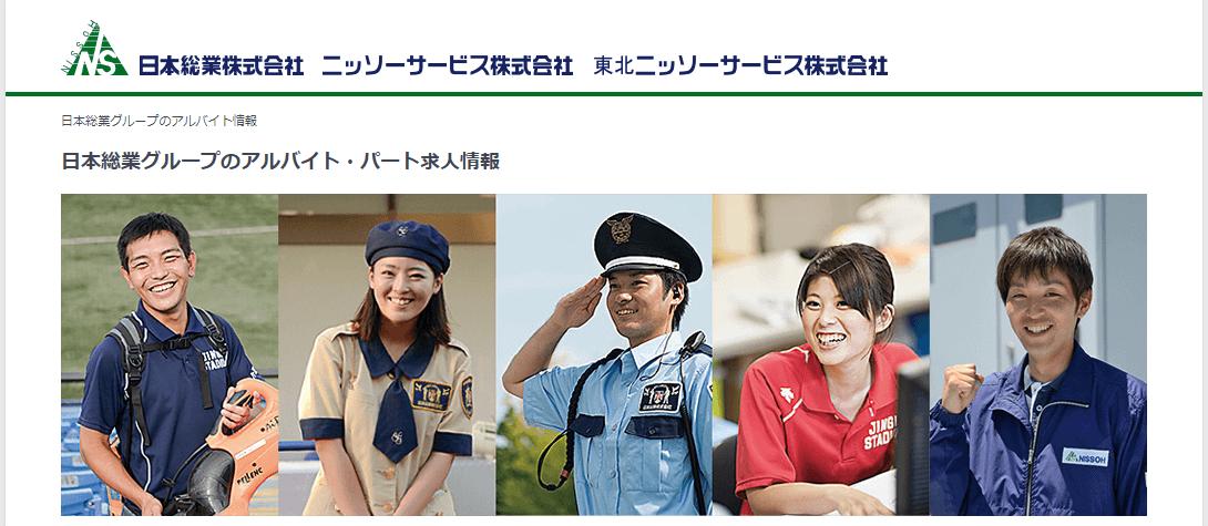 日本総業株式会社の画像2