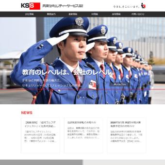 共栄セキュリティーサービス株式会社の画像1