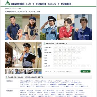 日本総業株式会社の画像1
